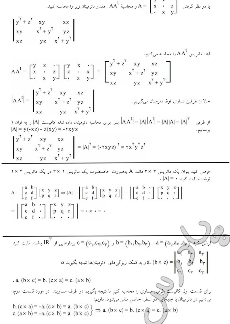 حل تمرین 6تا 9 صفحه 126 هندسه تحلیلی پیش دانشگاهی