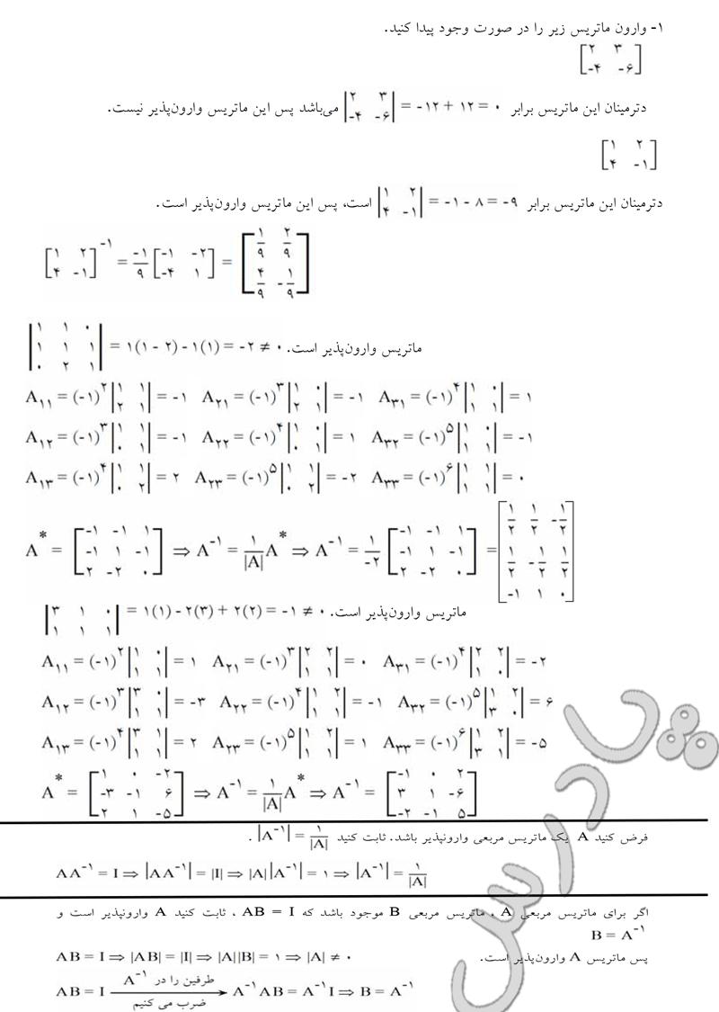 حل تمرین 1 صفحه 136 هندسه تحلیلی و جبر خطی