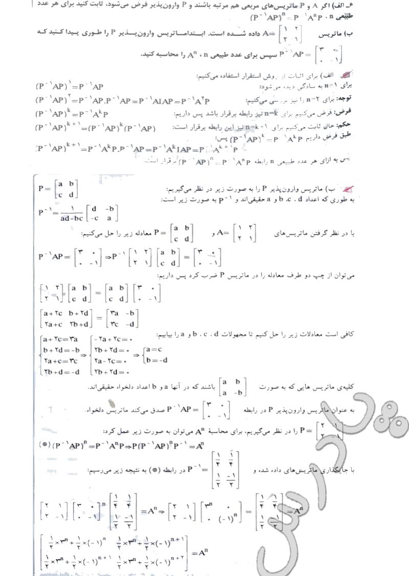 حل تمرین 6 صفحه 136 هندسه تحلیلی پیش ریاضی