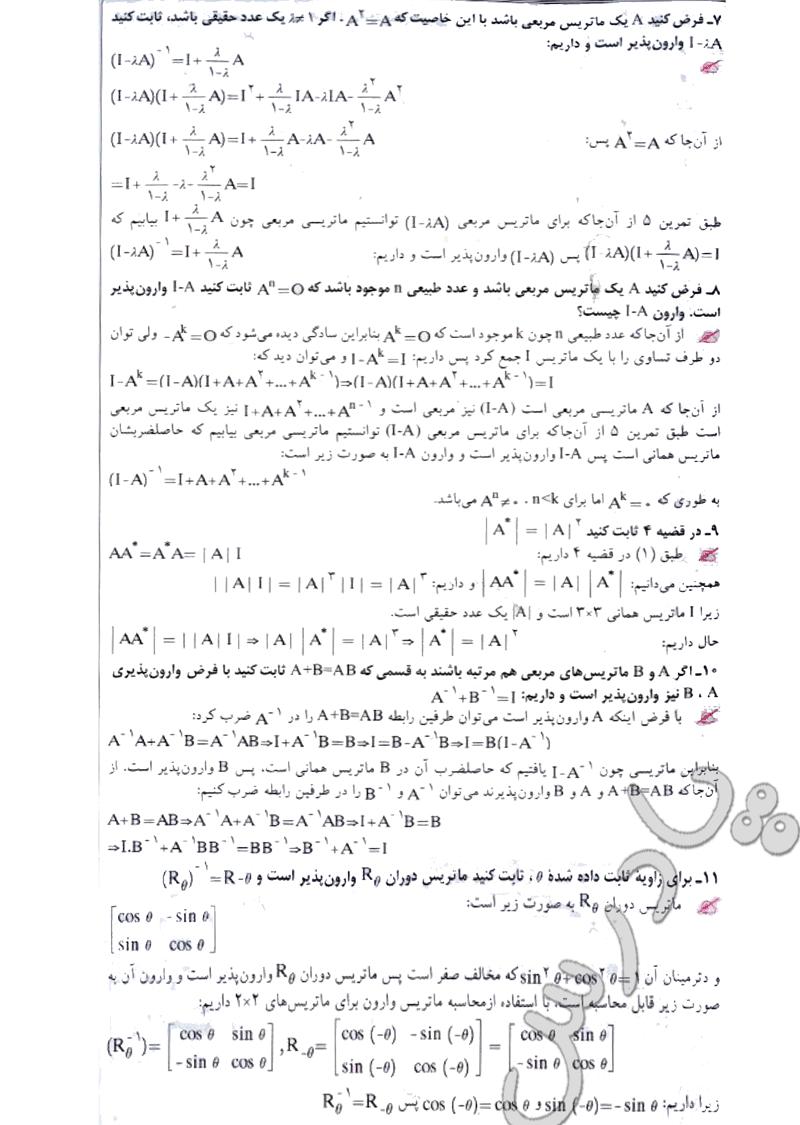 حل تمرین 7تا11 صفحه 136 هندسه تحلیلی پیش ریاضی