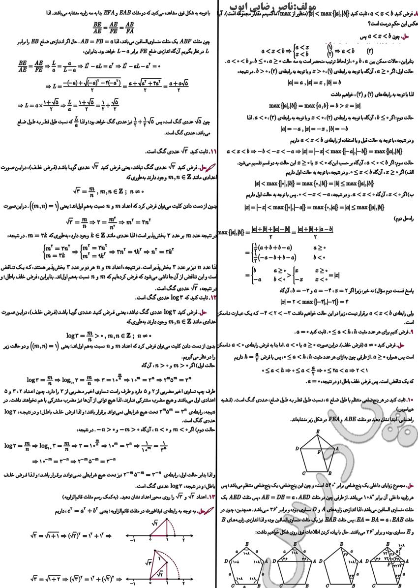 ادامه حل  مسائل صفحه 20  دیفرانسیل پیش دانشگاهی
