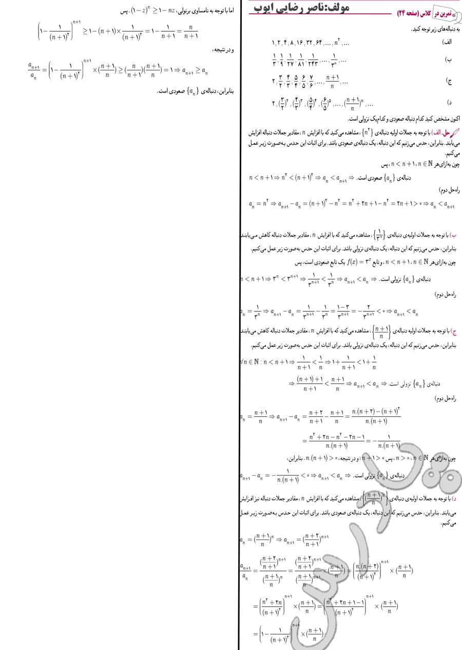 جواب تمرین در کلاس صفحه24 دیفرانسیل پیش دانشگاهی