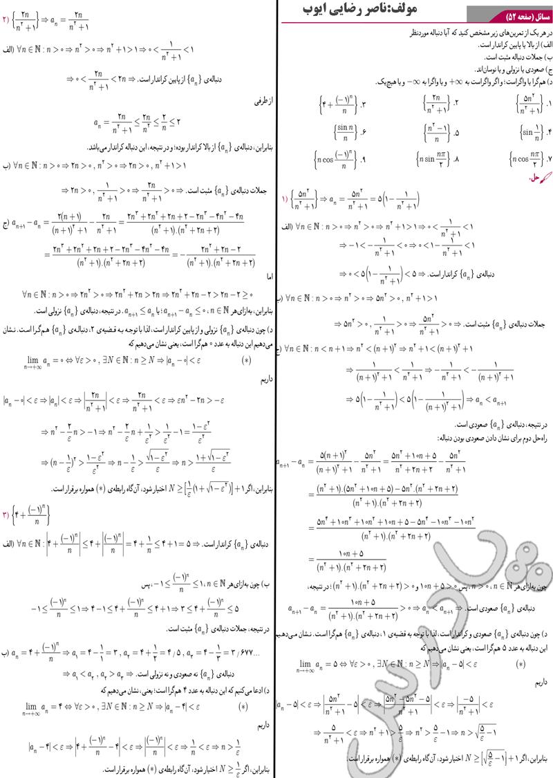 حل مسائل صفحه 50 فصل 1 دیفرانسیل پیش دانشگاهی