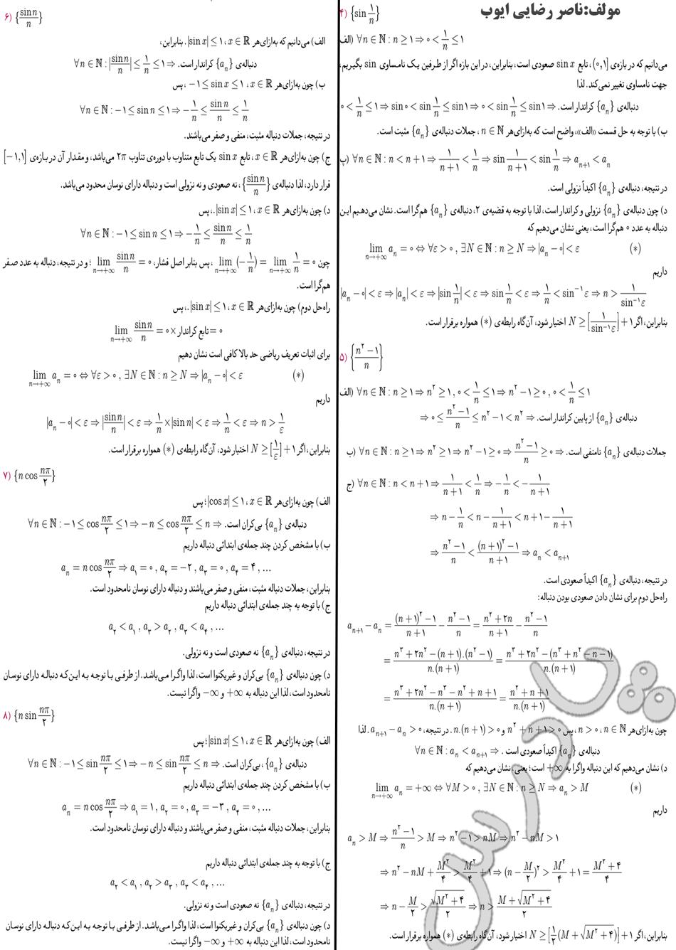 ادامه حل مسائل صفحه50 فصل 1 دیفرانسیل پیش دانشگاهی