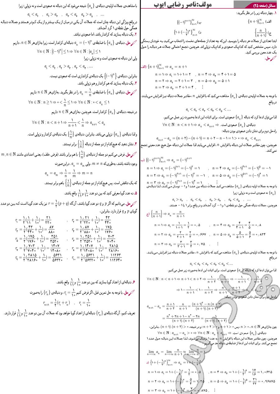 حل مسائل صفحه 25 فصل 1 دیفرانسیل پیش دانشگاهی
