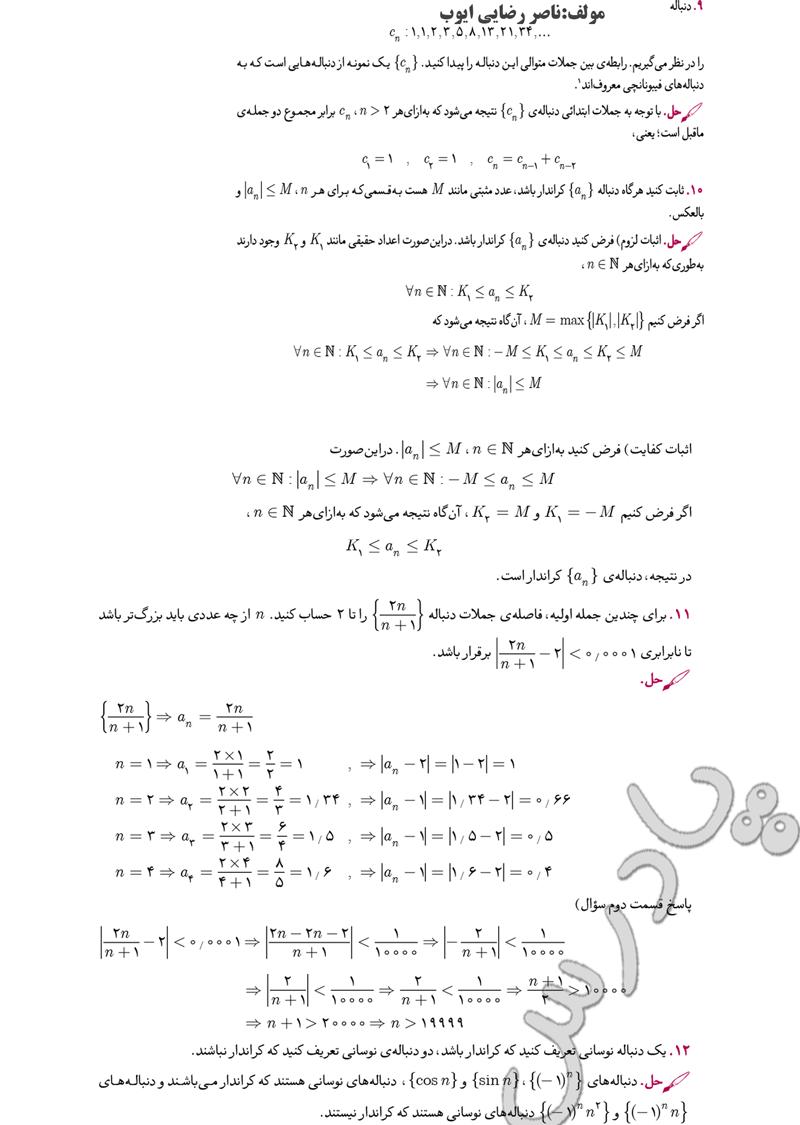 ادامه حل مسائل صفحه 25 دیفرانسیل پیش دانشگاهی