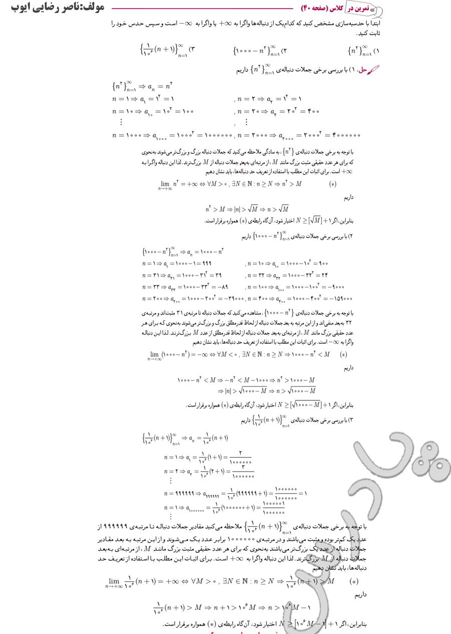 حل تمرین در کلاس صفحه 39 دیفرانسیل پیش دانشگاهی