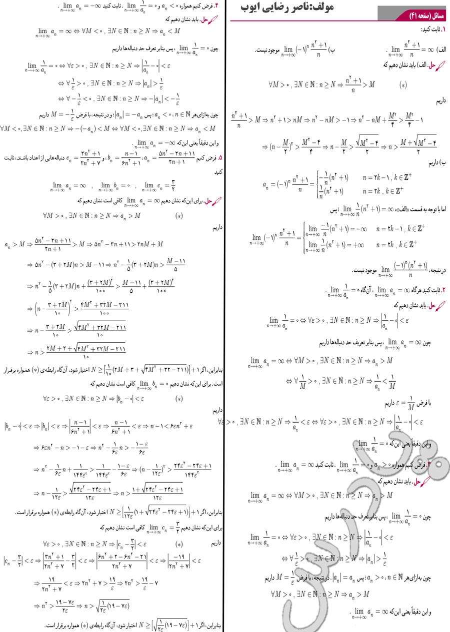 حل مسائل صفحه 41 فصل 1 دیفرانسیل پیش دانشگاهی