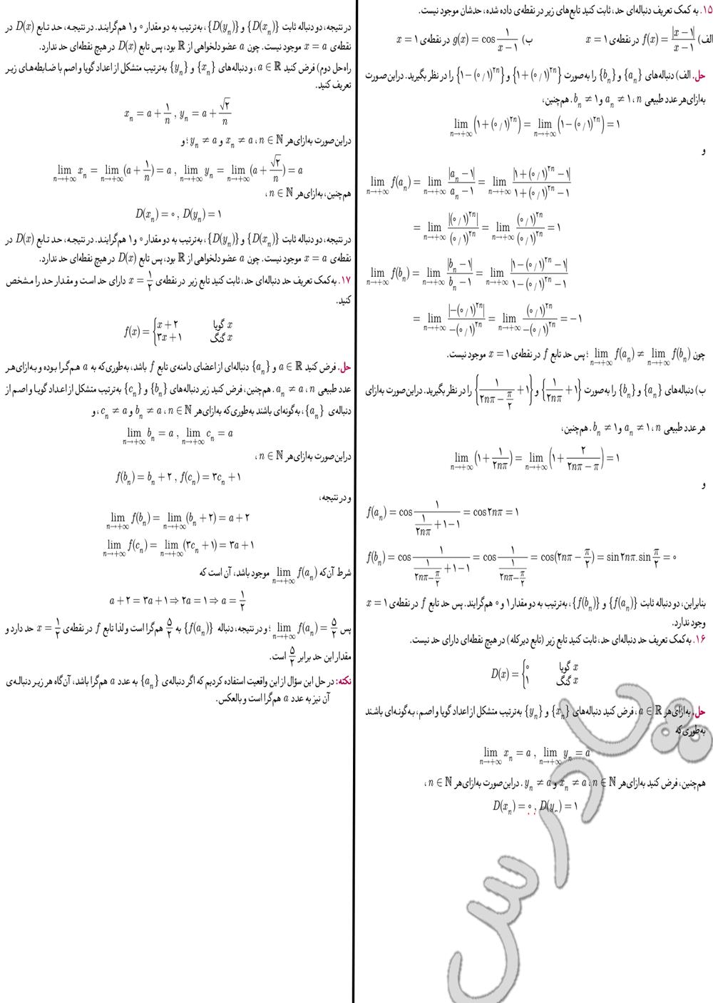 ادامه حل مسائل صفحه 88  فصل 2 دیفرانسیل پیش دانشگاهی