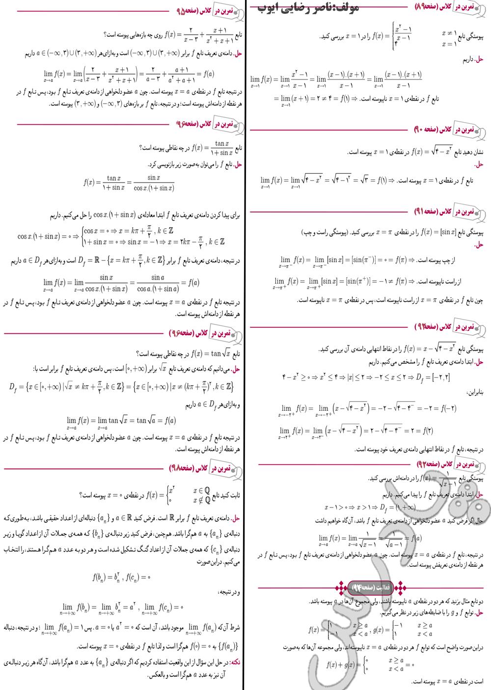 حل تمرین در کلاس صفحه 89 تا 98 دیفرانسیل پیش دانشگاهی