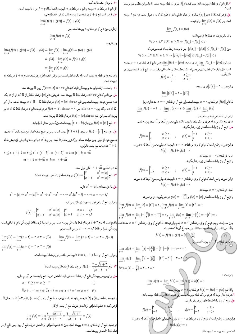 حل مسائل 7تا14 صفحه 99 فصل 2 دیفرانسیل پیش دانشگاهی