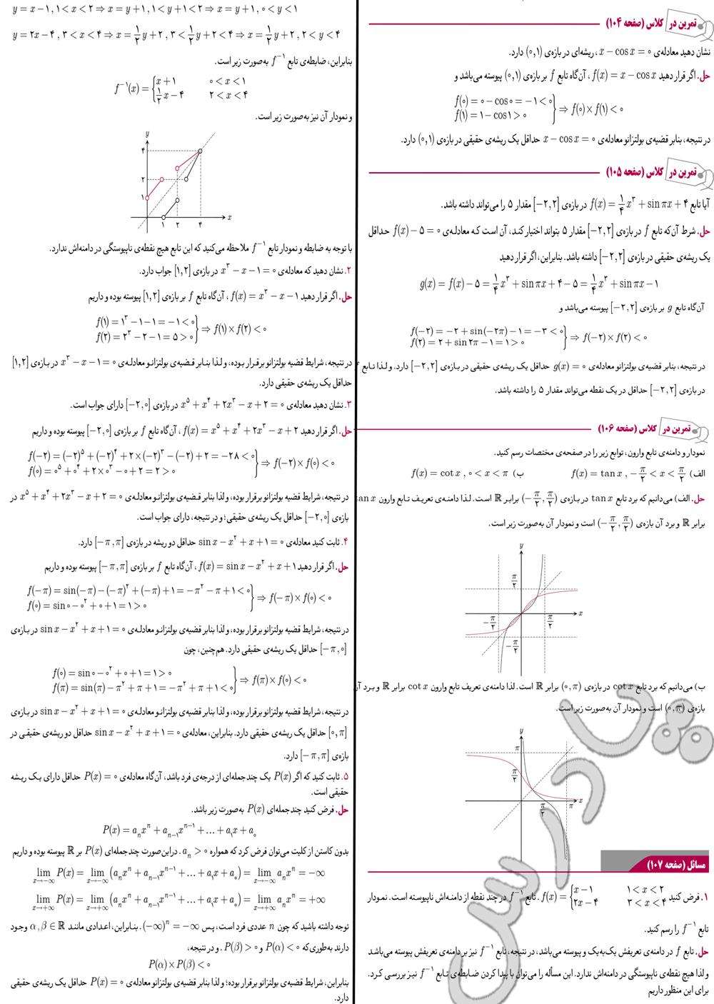 حل تمرین در کلاس و مسائل صفحه 105 تا 107 دیفرانسل پیش دانشگاهی