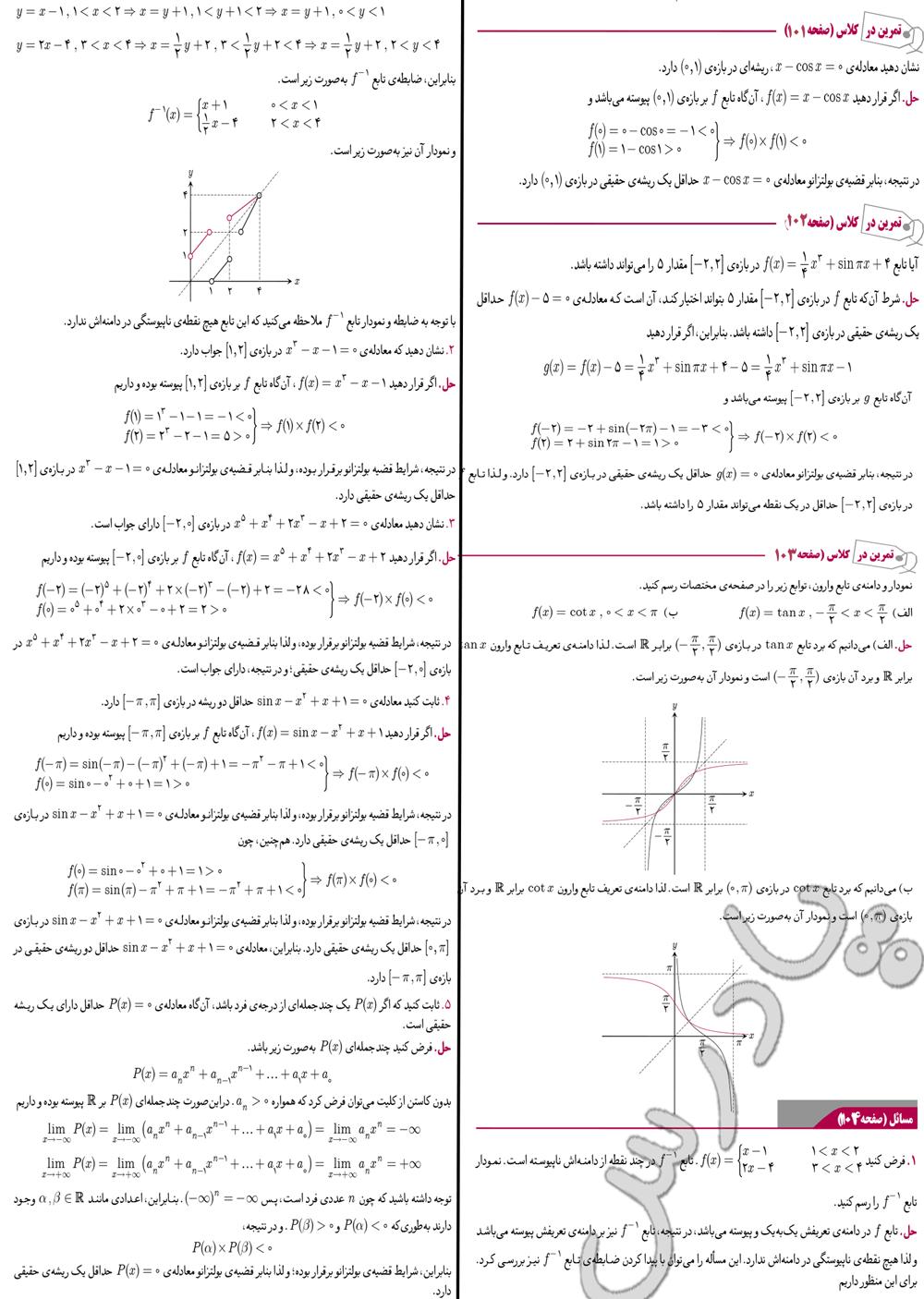 حل تمرین در کلاس و مسائل صفحه 103 و 104 دیفرانسیل پیش دانشگاهی