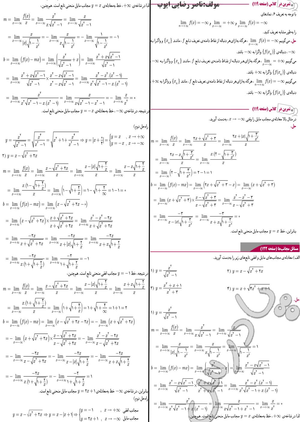 حل تمرین در کلاس و مسائل ص 119 و 122 دیفرانسیل پیش دانشگاهی