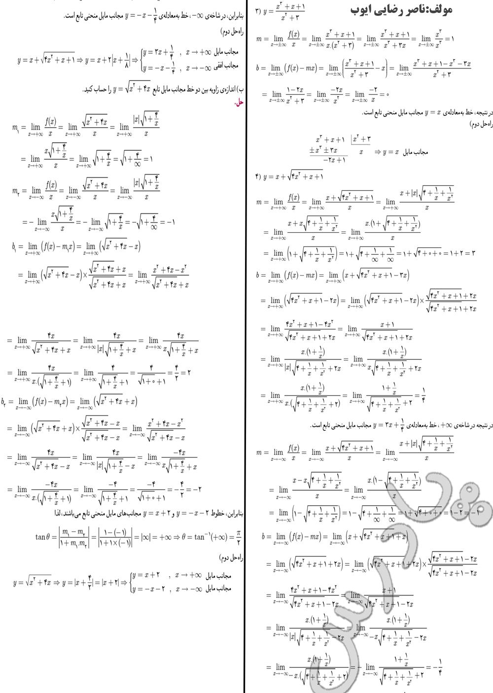 ادامه حل مسائل صفحه 122 دیفرانسیل پیش دانشگاهی