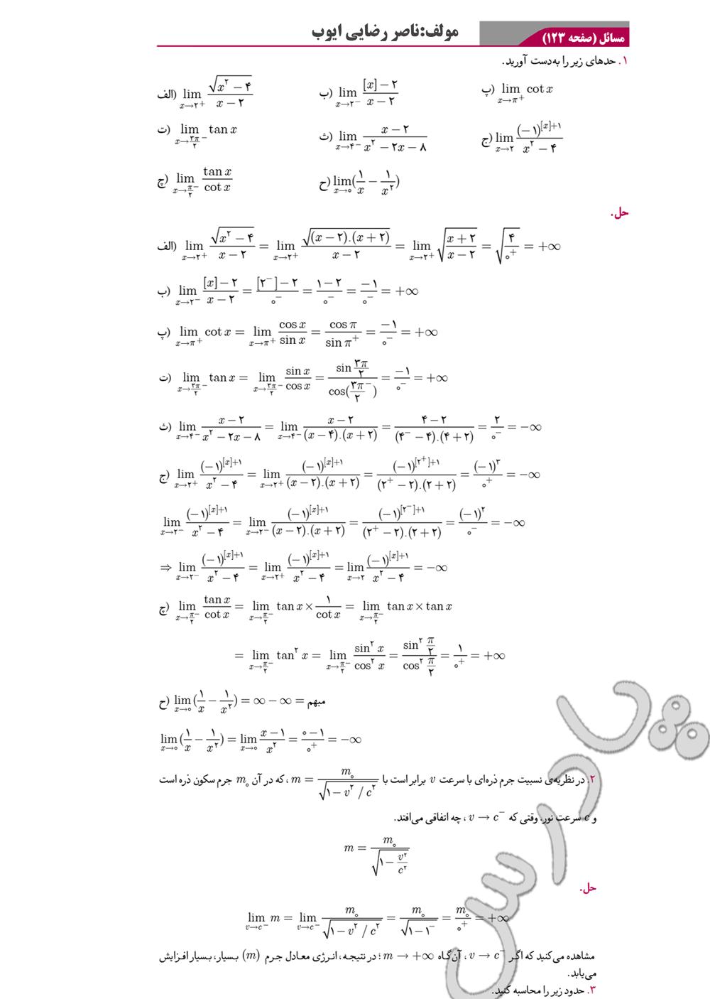 حل مسائل صفحه 123 دیفرانسیل پیش دانشگاهی