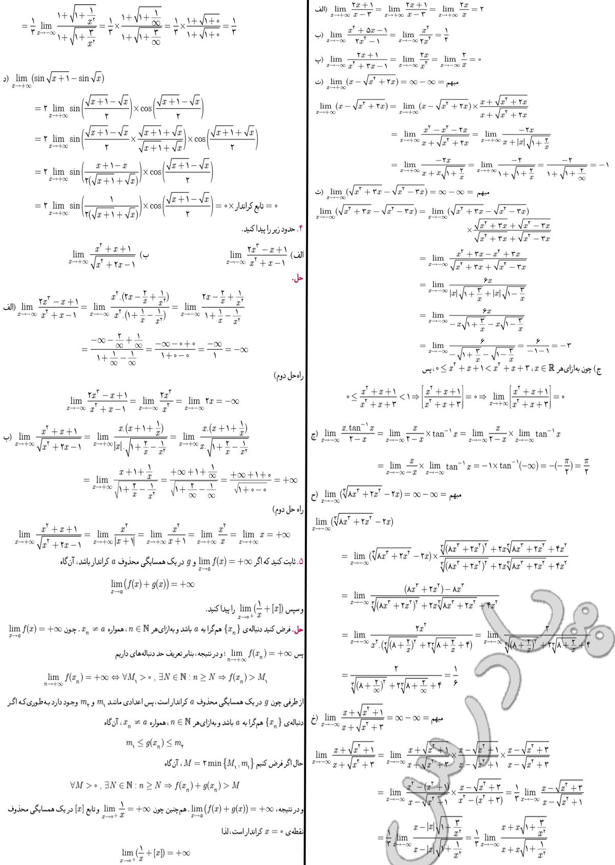 ادامه حل مسائل صفحه 123 دیفرانسیل پیش دانشگاهی سوم
