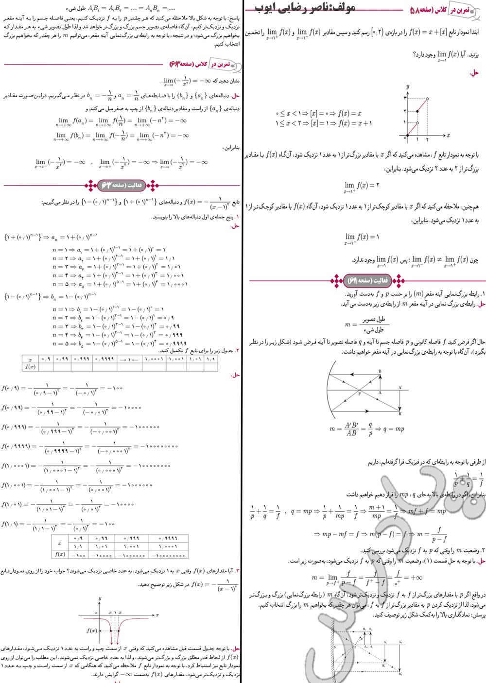 حل تمرین در کلاس و فعالیت ها تا صفحه 63 دیفرانسیل پیش دانشگاهی
