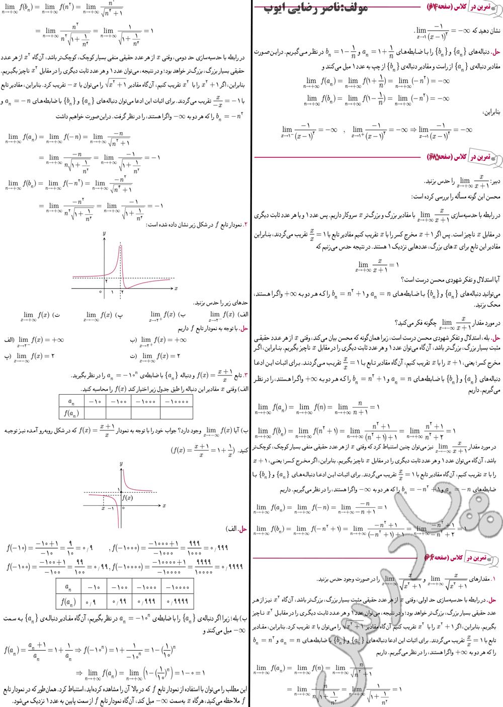 حل تمرین در کلاس صفحه 64 و 65 66 دیفرانسیل پیش دانشگاهی