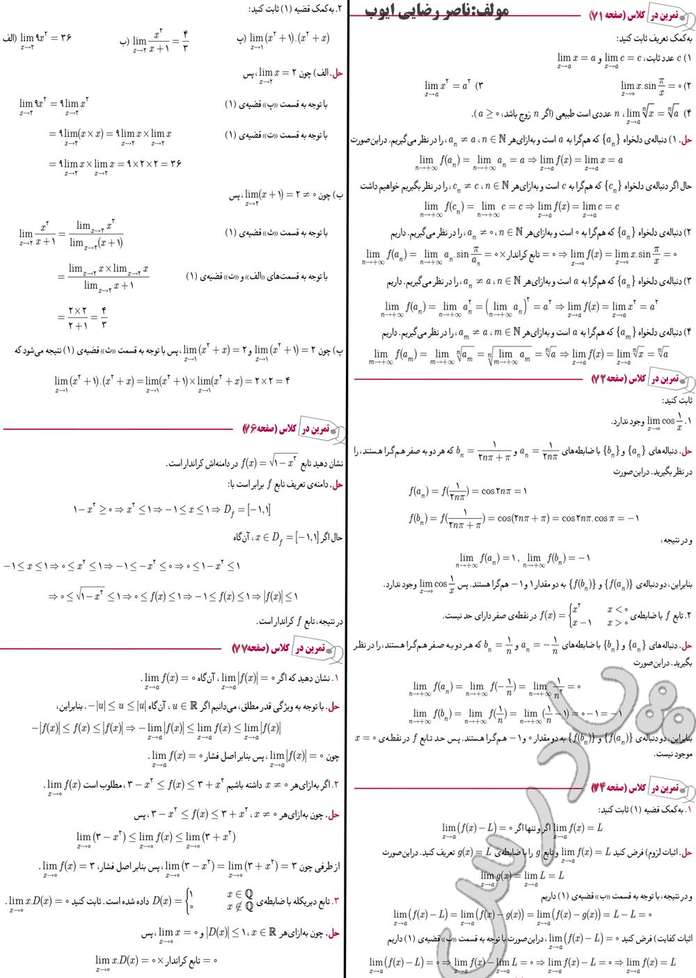 حل تمرین در کلاس های صفحه 71 تا 77 دیفرانسیل پیش دانشگاهی