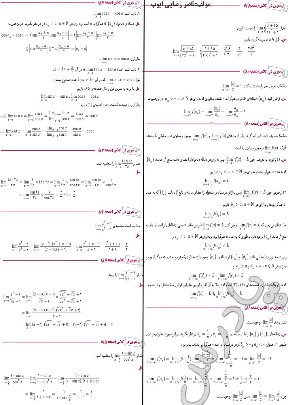 حل تمرین در کلاس صفحه 78 تا 85 دیفرانسیل پیش دانشگاهی
