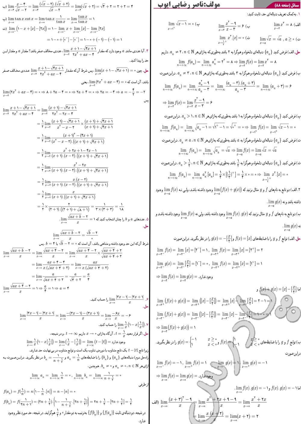 حل مسائل صفحه 88 دیفرانسیل پیش دانشگاهی