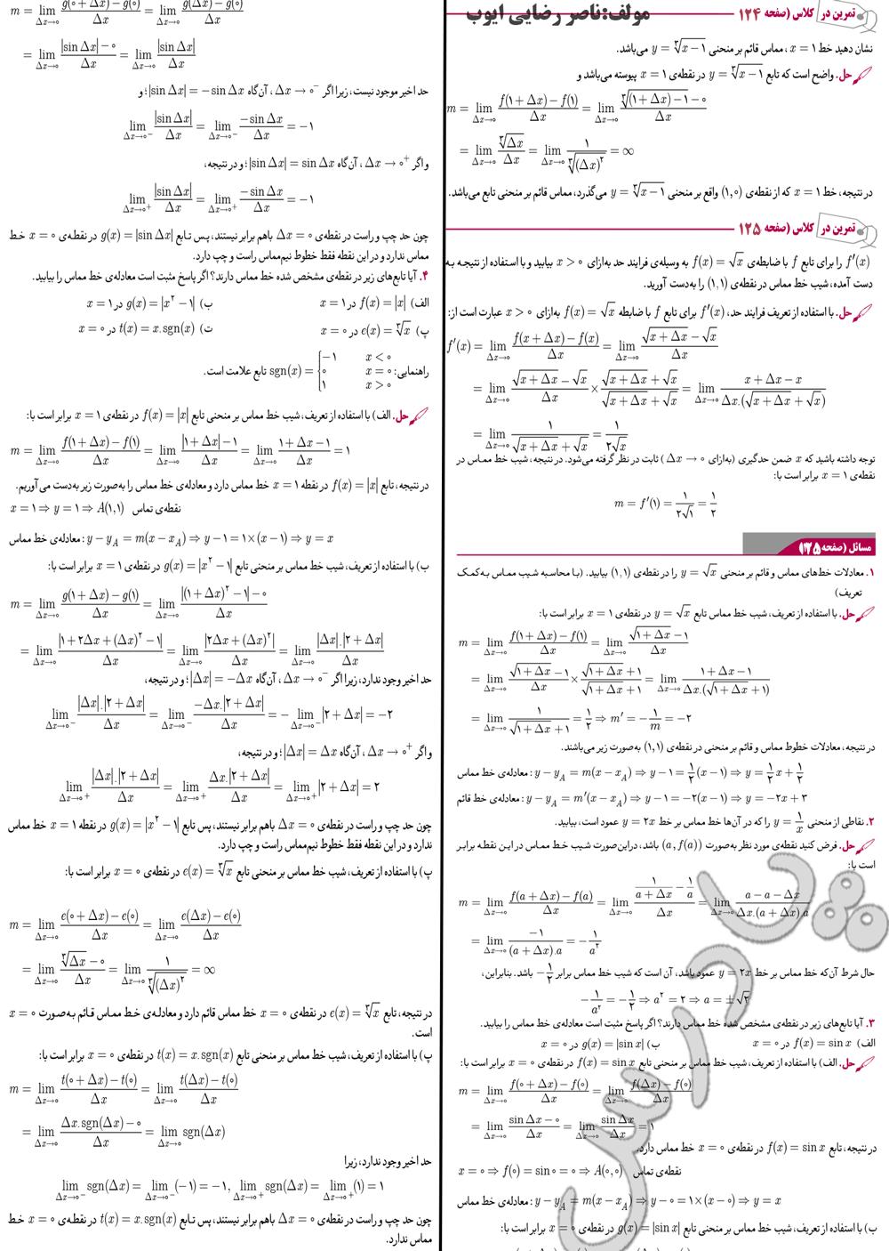 حل تمرین و مسائل صفحه 124 و 125دیفرانسیل پیش دانشگاهی