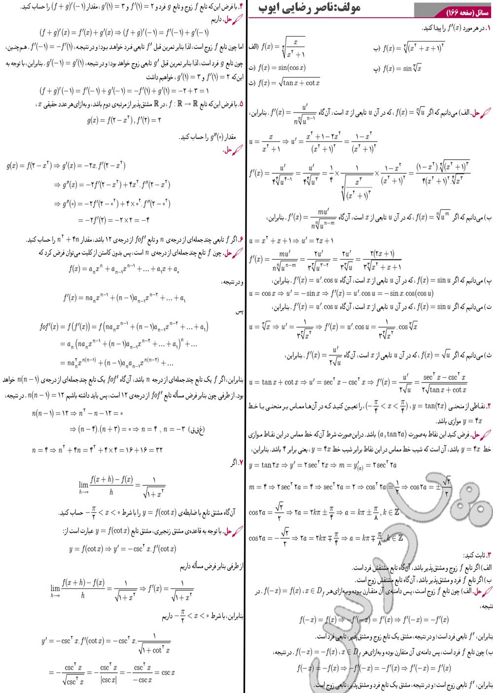 حل مسائل صفحه 163 دیفرانسیل پیش دانشگاهی