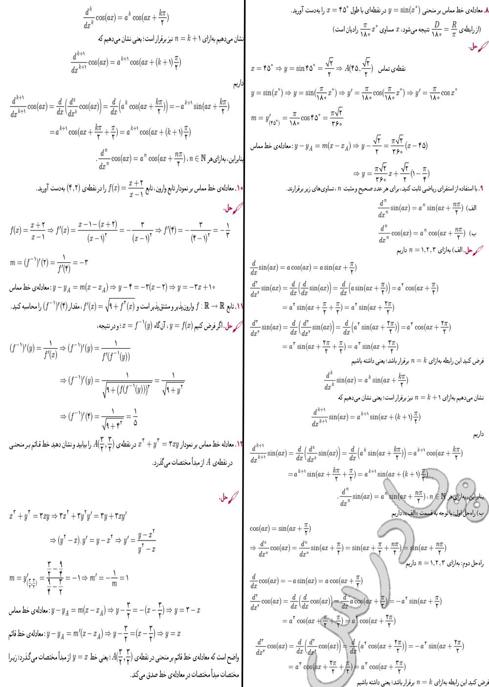 ادامه حل مسائل صفحه 163 دیفرانسیل پیش دانشگاهی