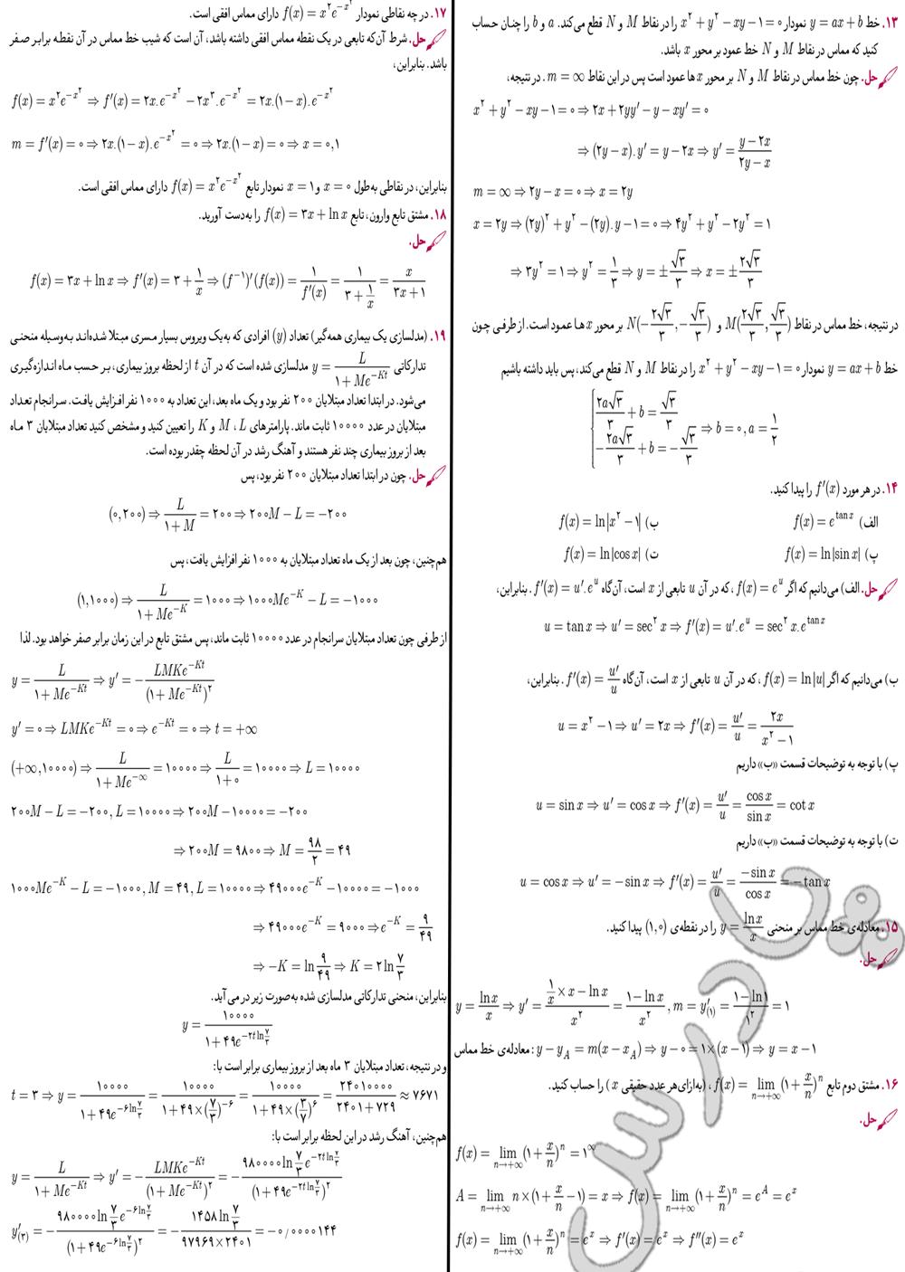 ادامه حل مسائل صفحه 163 دیفرانسی پیش دانشگاهی