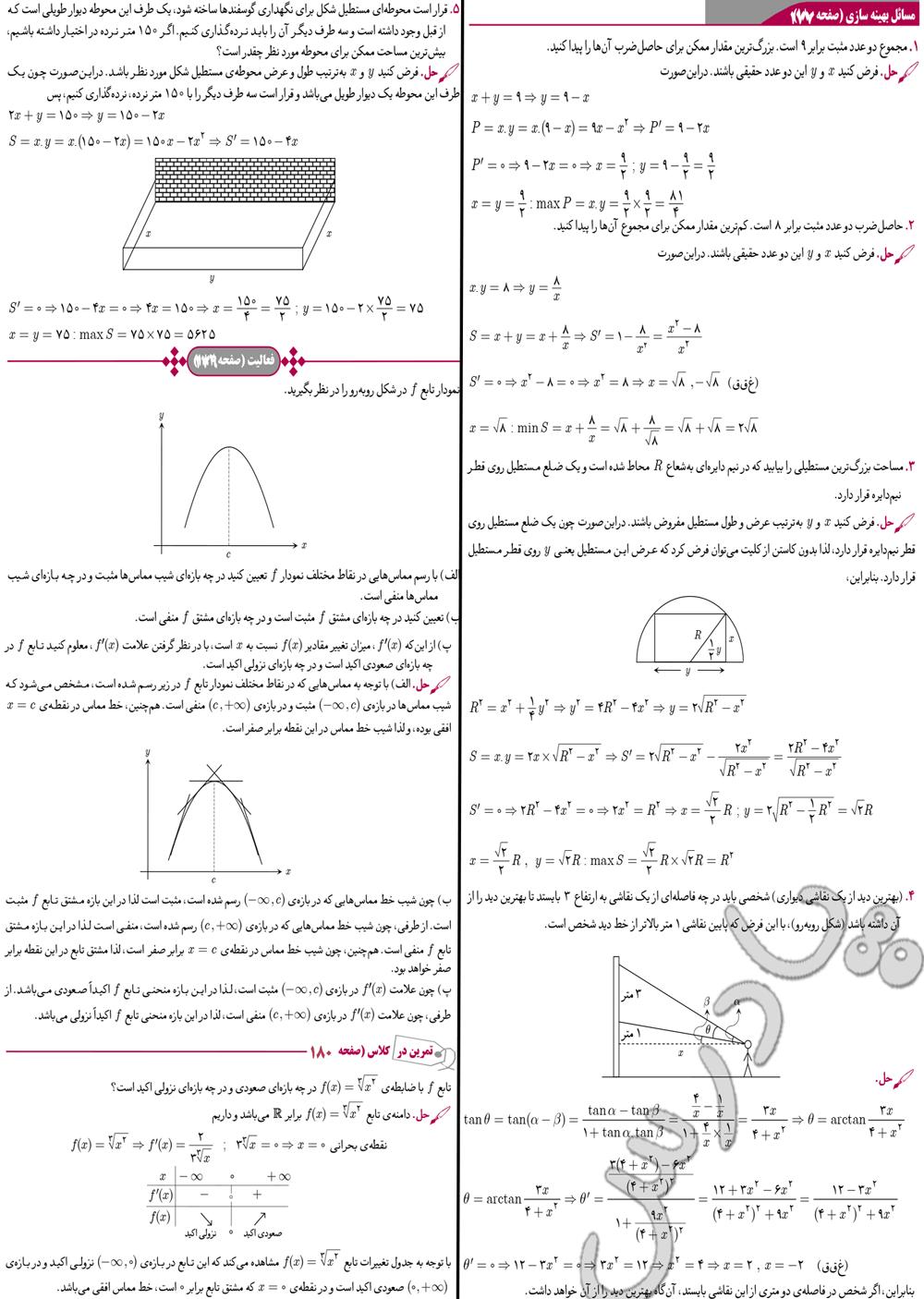 حل سوالات صفحه 177 تا 179 دیفرانسیل پیش دانشگاهی