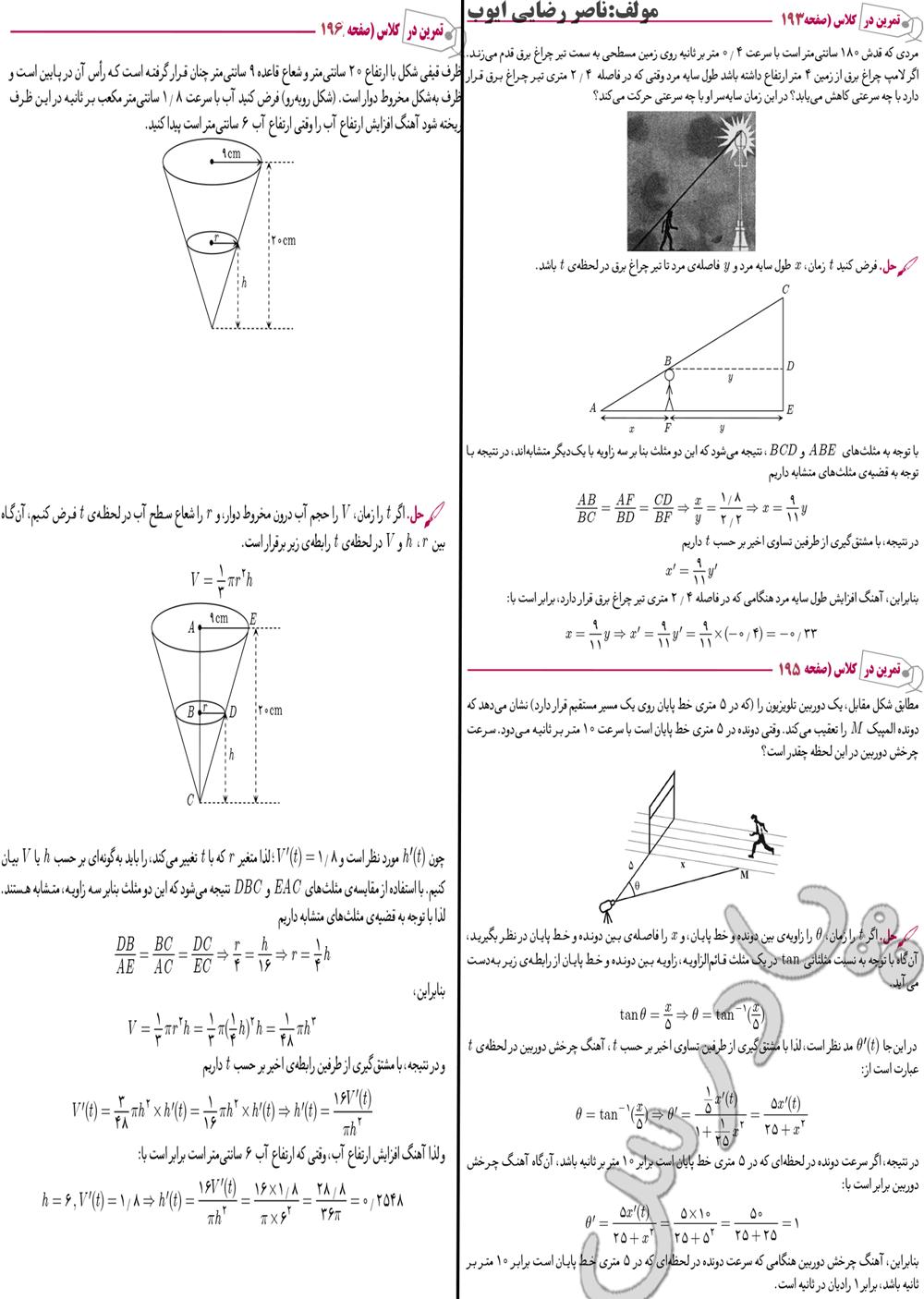 حل تمرین در کلاس صفحه 194 تا 196 دیفرانسیل پیش دانشگاهی