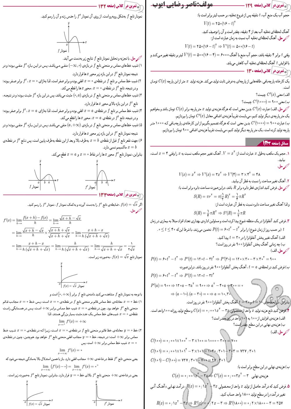 حل مسائل و تمرین در کلاس صفحه 129تا133 دیفرانسیل پیش دانشگاهی