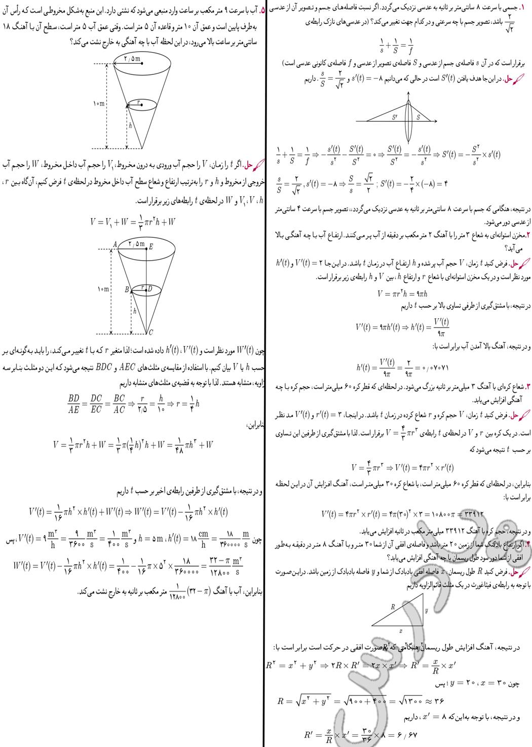 حل مسائل صفحه 196 دیفرانسیل پیش دانشگاهی