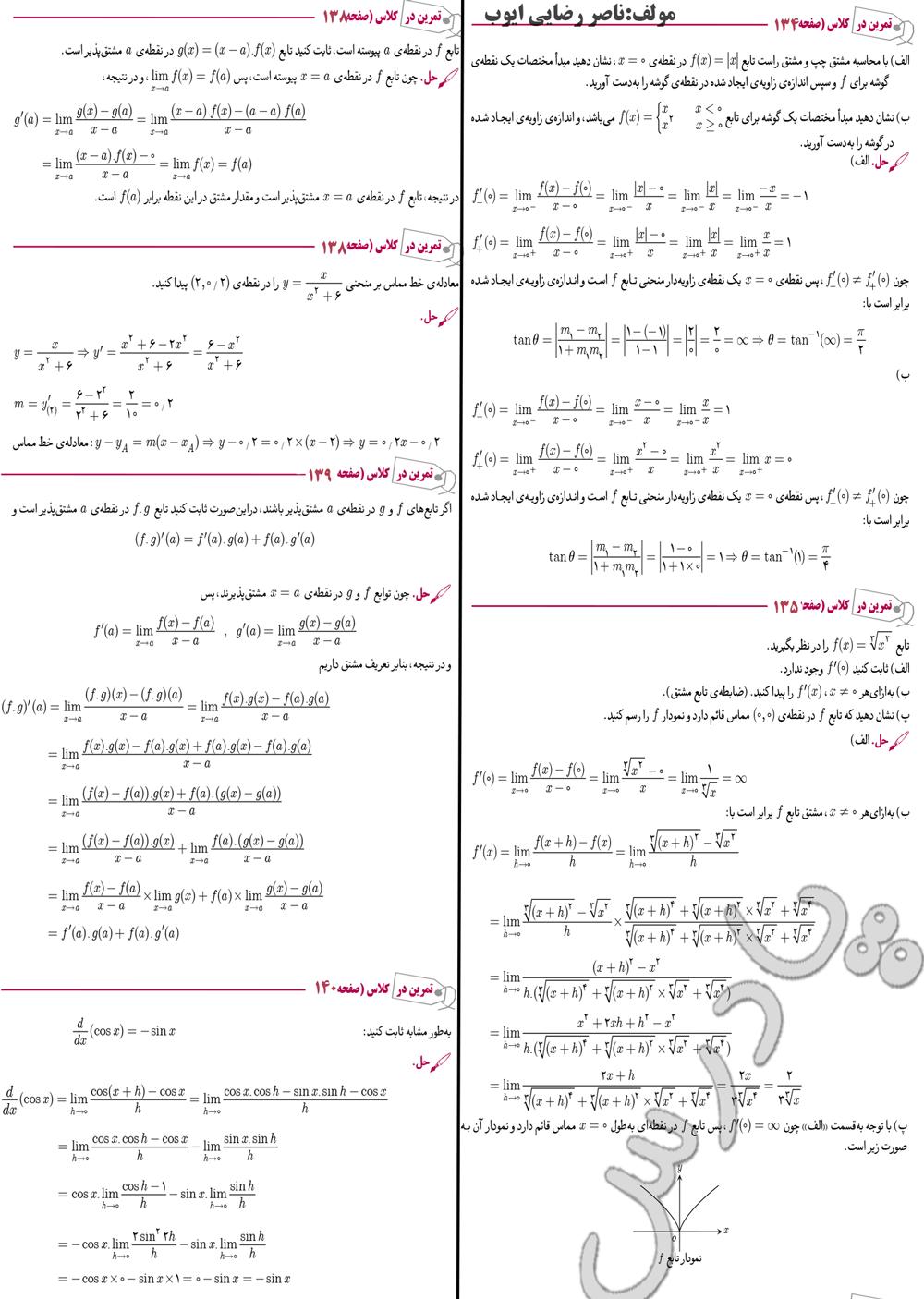 جواب تمرین در کلاس صفحه 134 تا 140 دیفرانسیل پیش دانشگاهی