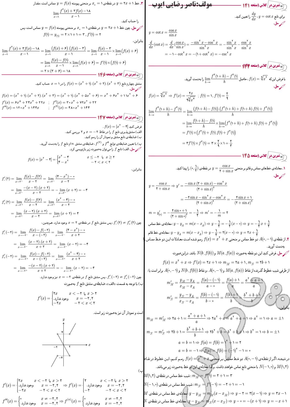 جواب تمرین در کلاس صفحه 144 تا 147