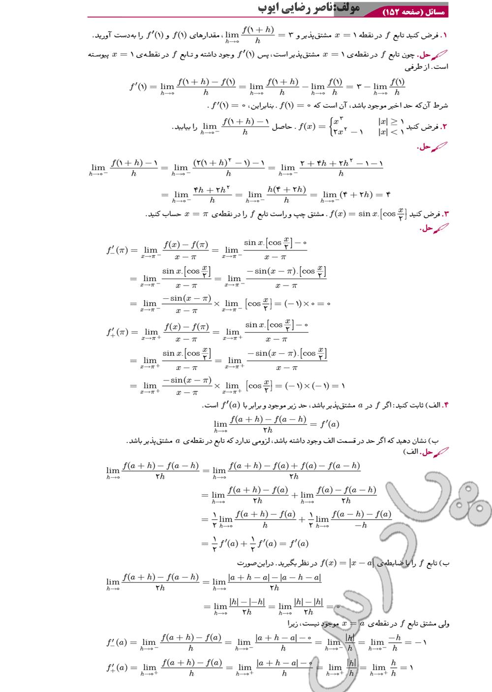 حل مسائل صفحه 150 دیفرانسیل پیش دانشگاهی