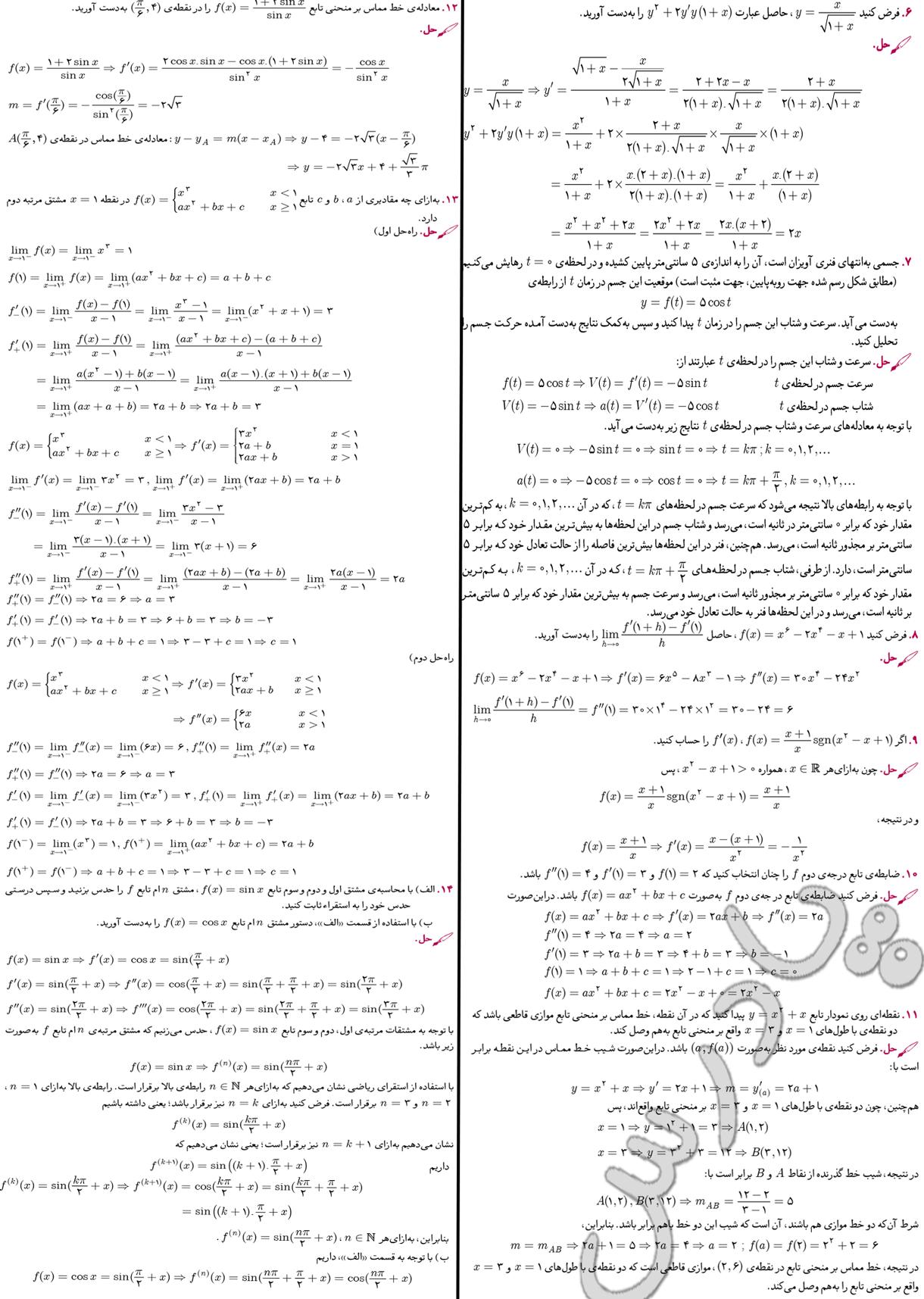 ادامه حل مسائل صفحه 150 دیفرانسیل پیش دانشگاهی
