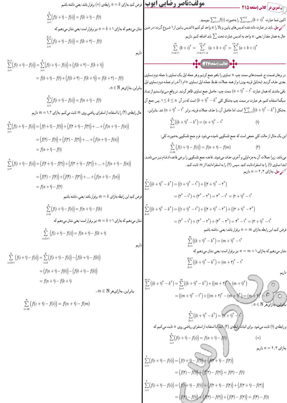 حل تمرین در کلاس و فعالیت صفحه 215 و 217 دیفرانسیل پیش دانشگاهی