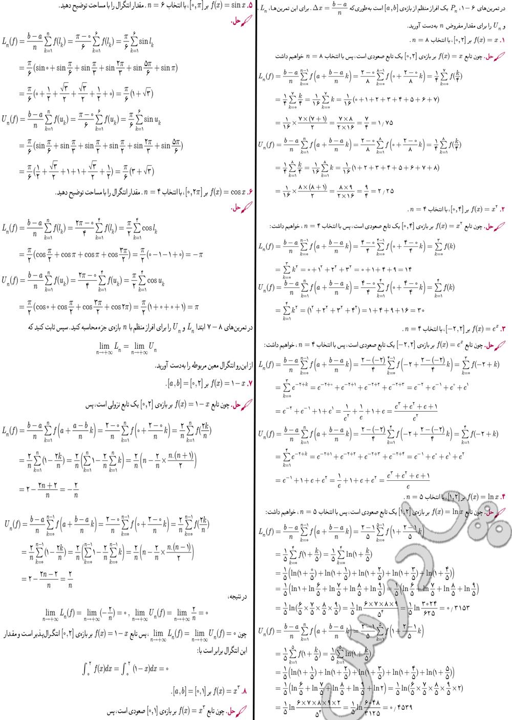 حل مسائل صفحه 238 دیفرانسیل پیش دانشگاهی