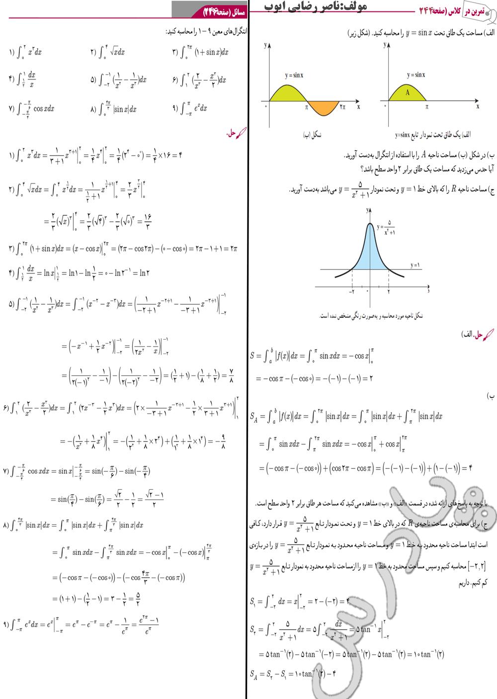 حل تمرین در کلاس و فعالیت صفحه 244 و 246 دیفرانسیل پیش دانشگاهی
