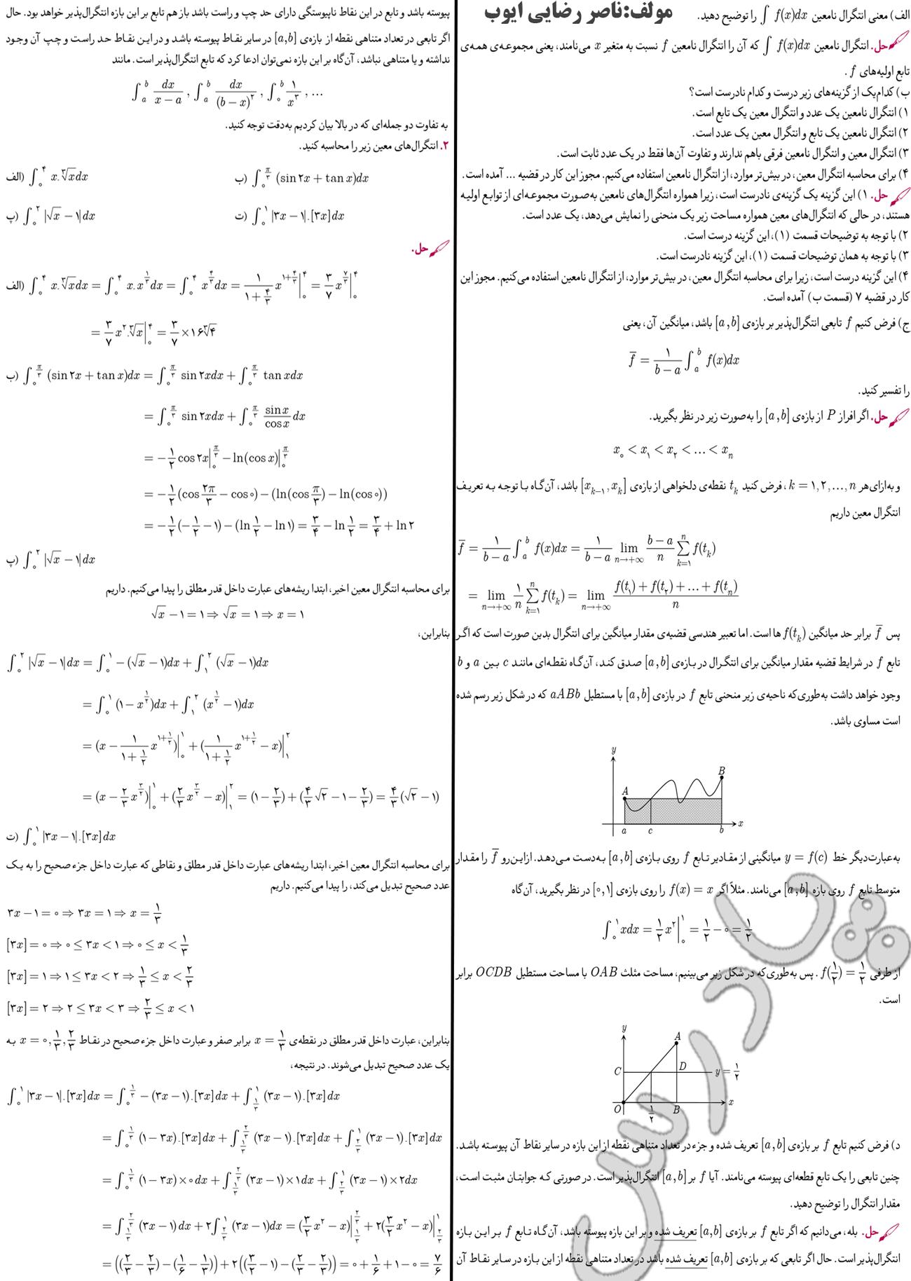 حل مسائل صفحه 248 دیفرانسل پیش دانشگاهی