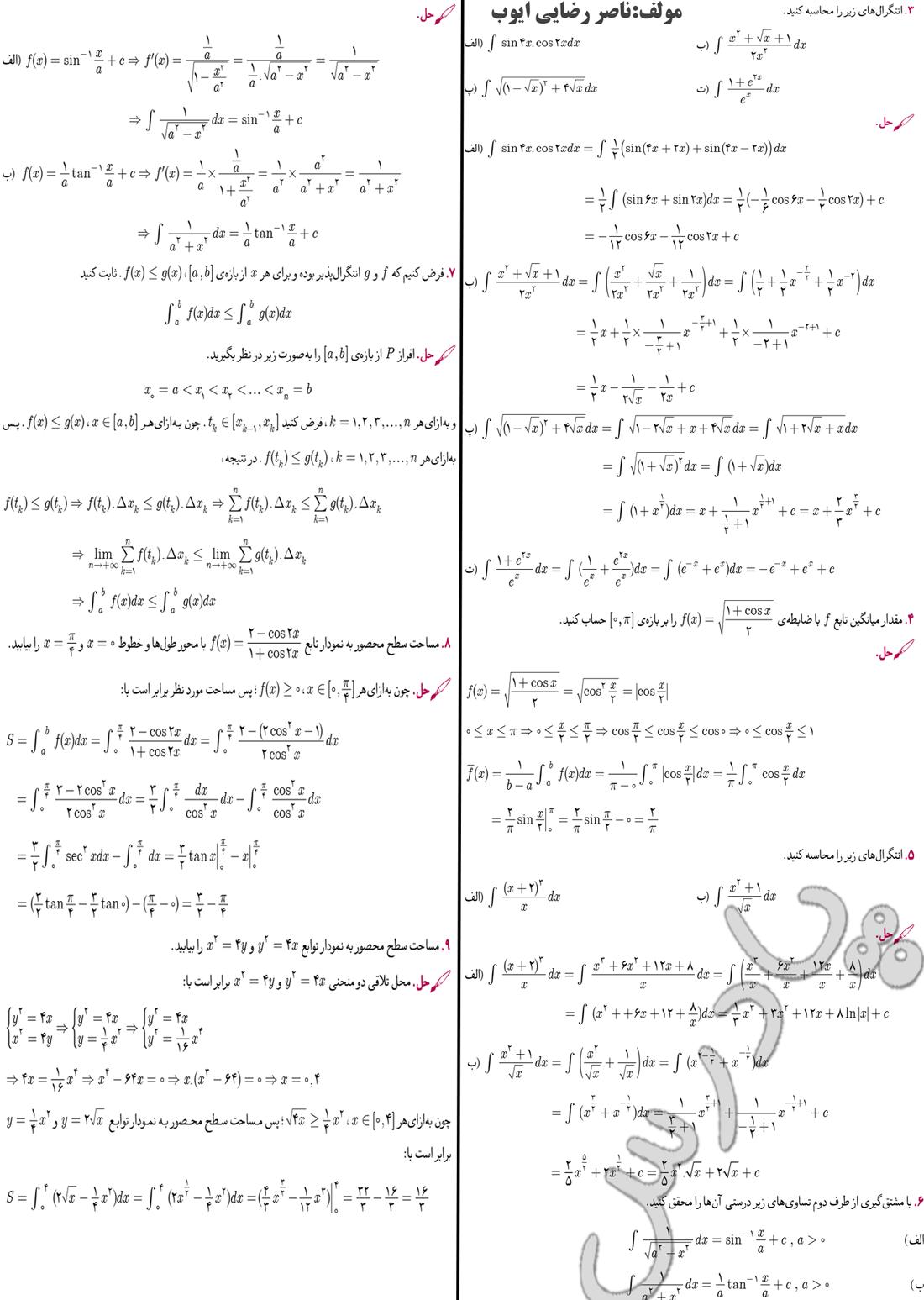 ادامه حل مسائل صفحه 248 دیفرانسیل پیش دانشگاهی