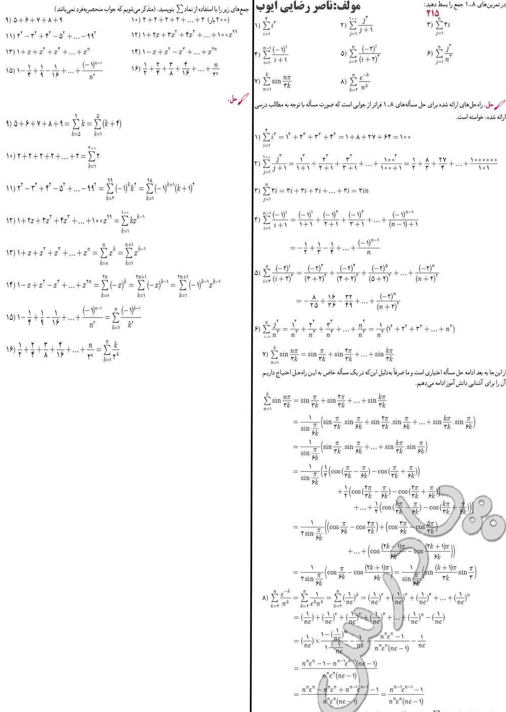 حل مسائل صفحه 219 دیفرانسیل پیش دانشگاهی