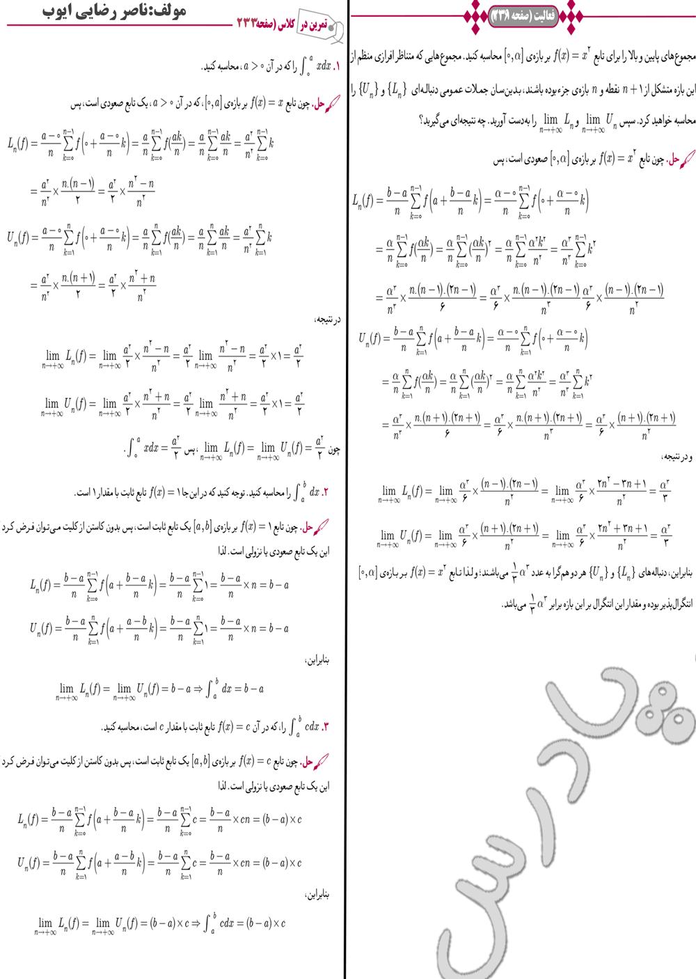 حل فعالیت و تمرین در کلاس صفحه 231 و 233