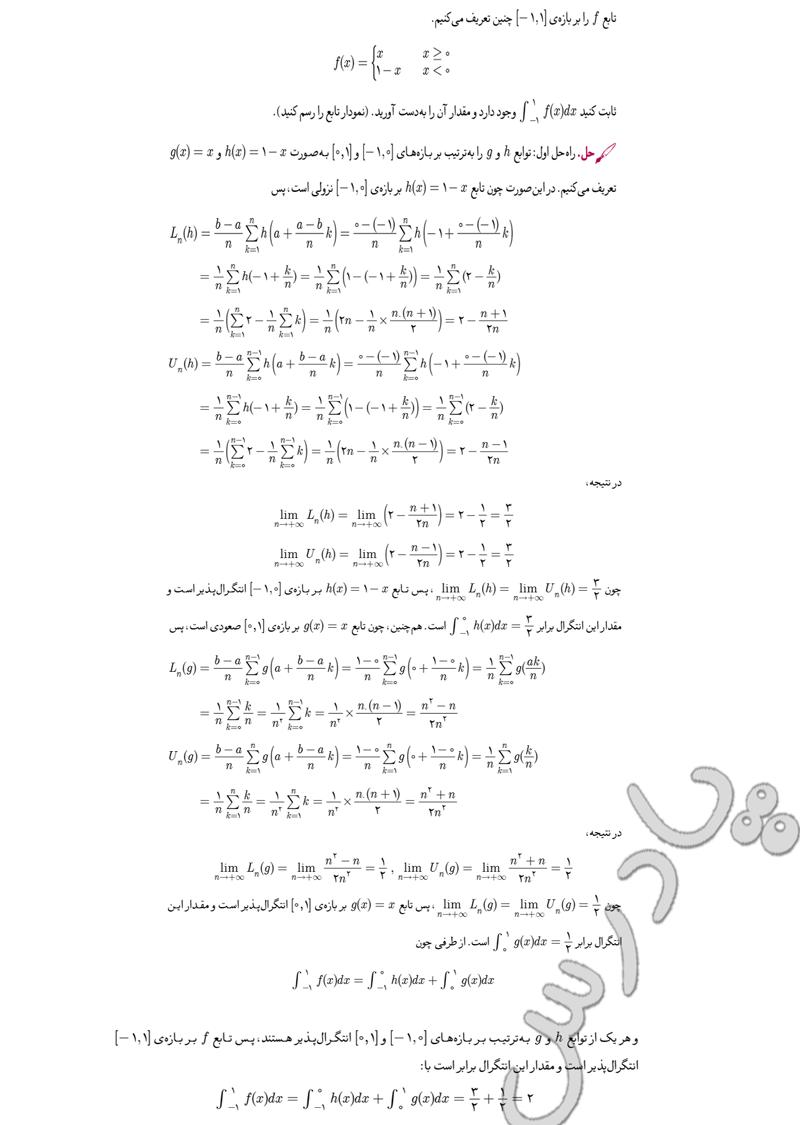 جواب تمرین در کلاس صفحه 237 دیفرانسیل پیش دانشگاهی