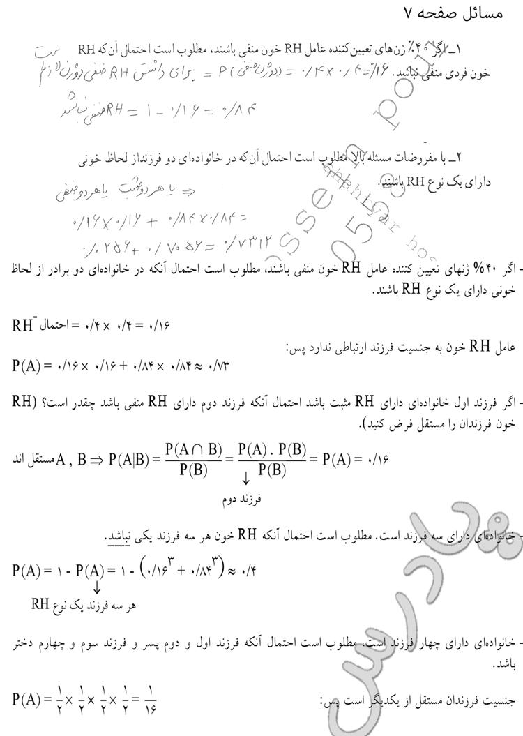حل مسائل صفحه 7 فصل اول ریاضی پیش دانشگاهی تجربی