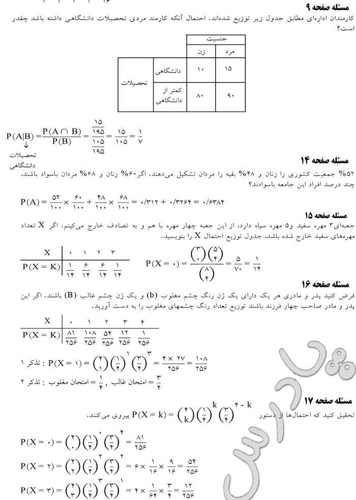 حل مسائل صفحه 9 تا 17 فصل اول ریاضی عمومی پیش دانشگاهی تجربی