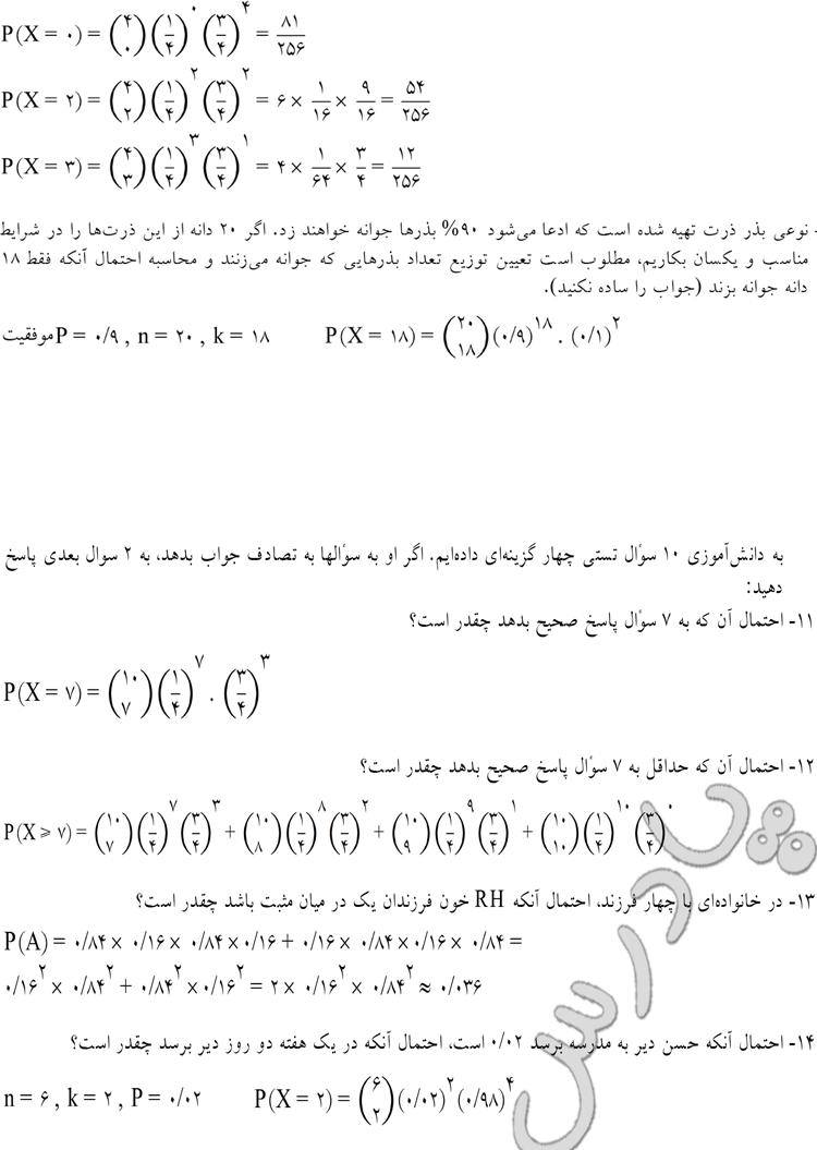 حل مسائل صفحه 19 ریاضی پیش تجربی
