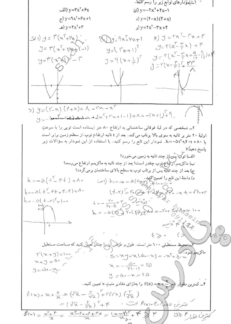 حل مسائل صفحه 24 ریاضی  پیش تجربی